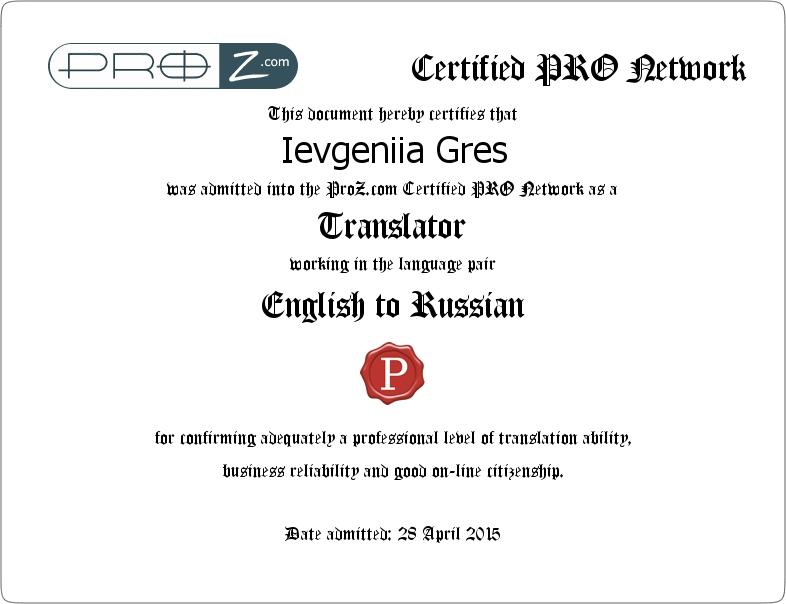 pro_certificate_1319500